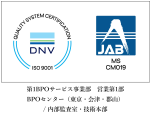 ISO9001 REGISTERED FIRM DNV AS REGION JAPAN:東京BPOセンター